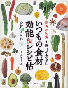 漢方の知恵を毎日の食卓に いつもの食材効能&レシピ帖