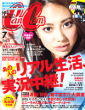雑誌「CanCam」